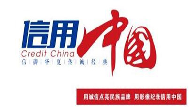 Zigong Lantern Festival & Trade Group is listed in Credit China